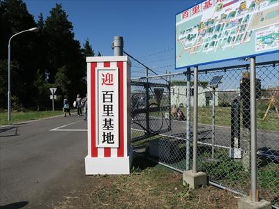 2015__hyakuri_001.jpg