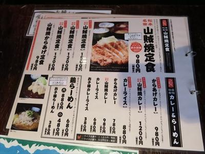2016_sanzoku_002.jpg